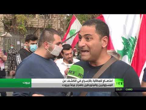 شاهد اعتصـام للمطالبة بالإسراع في الكشف عن المسؤوليين والمتورطين بانفجار مرفأ بيروت