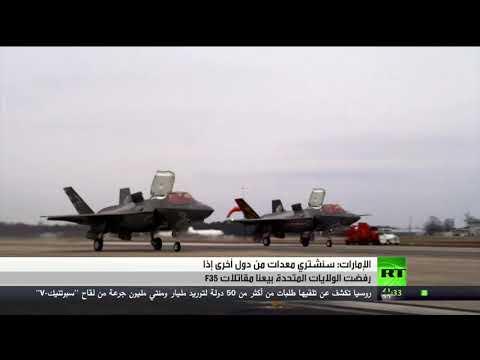 شاهد  الإمارات تؤكد أنها قد اشتري معدات من دول أخرى إذا رفضت واشنطن بيع مقاتلات اف35