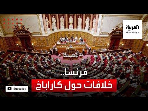 شاهد خلافات بين الحكومة الفرنسية والشيوخ حول وضع كاراباخ