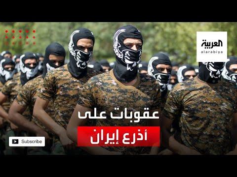 شاهد الكونغرس يستعد لفرض عقوبات على منظمة بدر العراقية لارتباطها بإيران