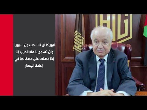 شاهد أبو غزالة يرى أن المنطقة العربية أمام فرصة تاريخية