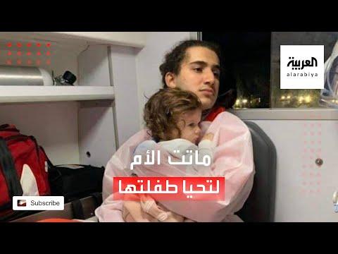 شاهد صورة تهزّ لبنان لأم ماتت لتحيا طفلتها