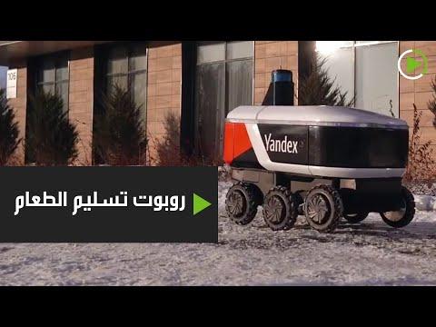 شاهد روبوتات تسليم طلبات الطعام في شوارع روسيا