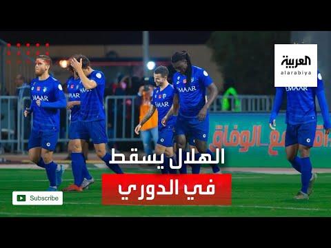 شاهد الهلال يسقط في الدوري السعودي للمرة الأولى بعد 8 جولات