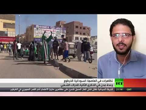 شاهد الآلاف في السودان يحتجون في الذكرى الثانية للثورة