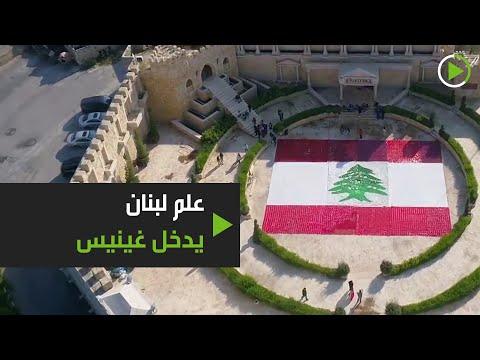 علم لبنان يدخل موسوعة غينيس
