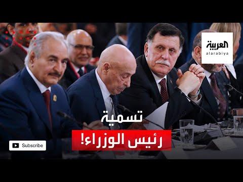 شاهد السراج يقترح على حفتر تسمية رئيس وزراء لليبيا