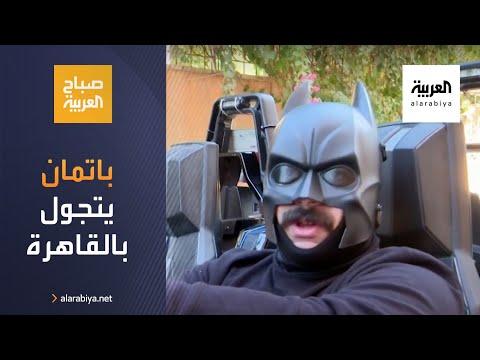 شاهد باتمان يجول شوارع القاهرة للتوعية