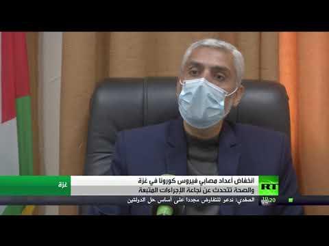 شاهد تراجع أعداد الوفيات والإصابات بفيروس كورونا في قطاع غزة