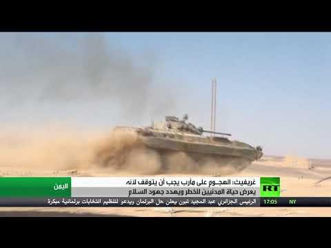 شاهدغريفيث يطالب الحوثيين بوقف الهجوم على مأرب