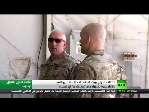 شاهد هجوم صاروخي على قاعدة عين الأسد في العراق