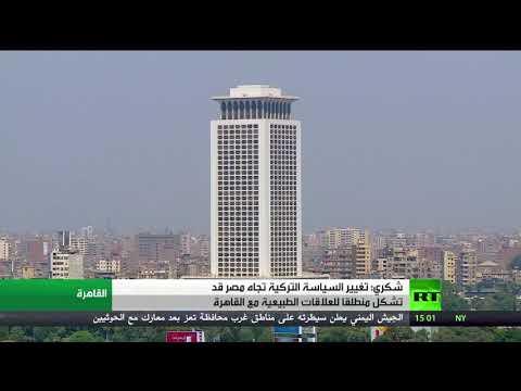 شاهد شكري يؤكد أن تغيير السياسة التركية تجاه مصر مهم