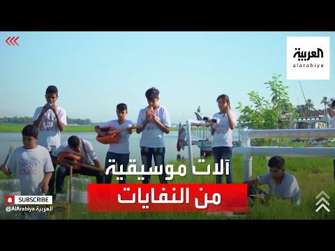 شاهد شاب مصري يحول القمامة إلى آلات موسيقية