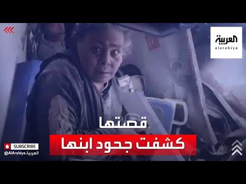شاهدقصة مسنة مصرية نجت بأعجوبة من الموت المحقق في حادث سوهاج
