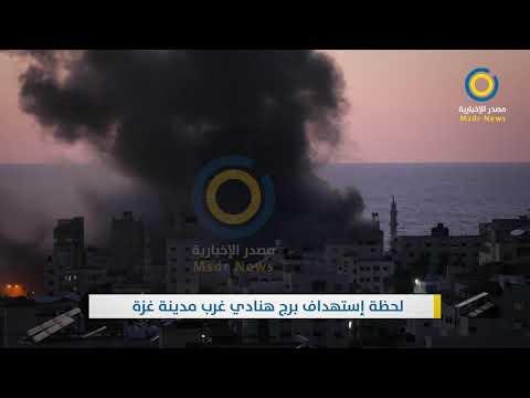 شاهد لحظة تسوية برج هنادي غرب مدينة غزة أرضا إثر قصف إسرائيلي