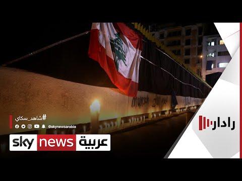 شركة كهرباء لبنان تُحذر من انقطاع شامل للكهرباء بنهاية أيلول الجاري
