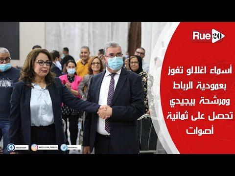 انتخاب أسماء أغلالو أول امرأة عمدة للعاصمة المغربية الرباط