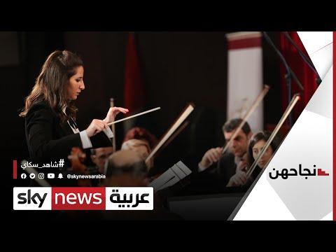 الأردنية يارا النمر تقود أوركسترا بلدها وتحول حلمها إلى حقيقة