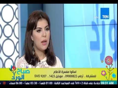 صوت الإمارات - شاهد تفسير شيماء صلاح الدين عن رؤية الجواز في الحلم