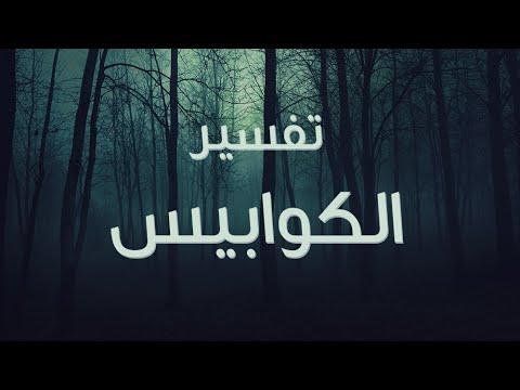 صوت الإمارات - شاهد تفسير مصطلح الكوابيس مع منار