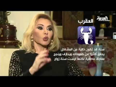 صوت الإمارات - تعرف على الأبراج الأكثر حظا في 2016