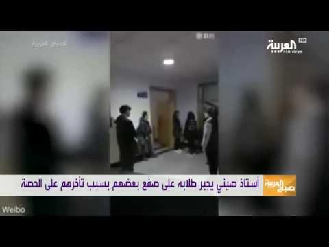 صوت الإمارات - شاهد مدرس صيني يجبر طلابه على صفع بعضهم