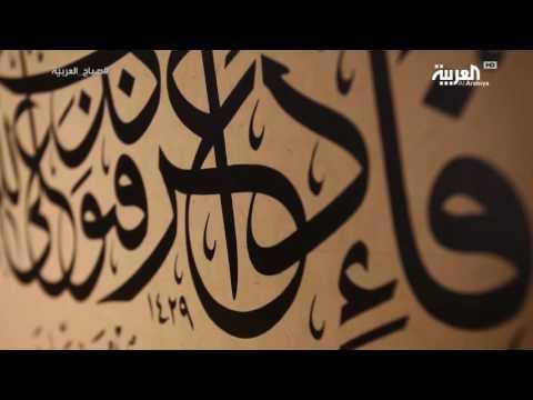 صوت الإمارات - شاهد أكثر من 100 كلمة إنجليزية أصولها عربية
