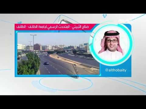 صوت الإمارات - شاهد جامعة الطائف تقر عقوبات صارمة ضد الطالبات المتشاجرات