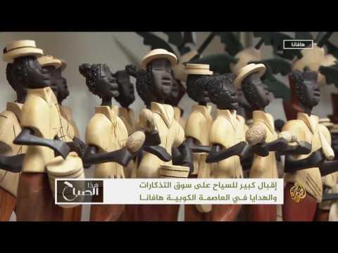 صوت الإمارات - شاهد سوق التذكارات والتحف وجهة سياحية في كوبا
