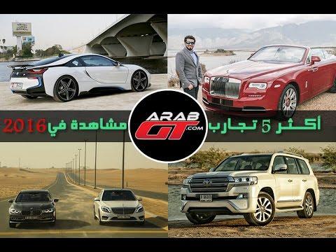صوت الإمارات - بالفيديو أكثر 5 تجارب قيادة مشاهدة على شاشة عرب جي تي لعام 2016