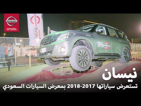 صوت الإمارات - شاهد نيسان السعودية تستعرض موديلات 20172018