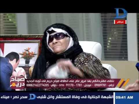 صوت الإمارات - شاهد الحاجة زينب تدعي للرئيس السيسي وتعد بالتبرع بحلق أخر