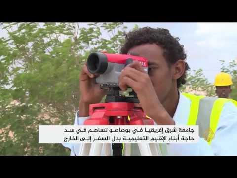 صوت الإمارات - تطور ملحوظ في قطاع التعليم في بونتلاند الصومالي