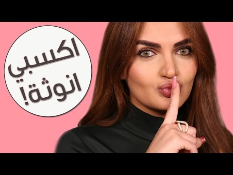 صوت الإمارات - كيف تحصلين على جسم أكثر أنوثة
