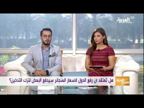 صوت الإمارات - شاهد رفع أسعار السجائر وتأثيرها على الإقلاع عن التدخين
