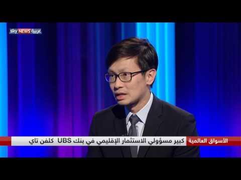 صوت الإمارات - بالفيديو بنك يو بي أس يتوقع تضرر اقتصادات المنطقة جراء رفع الفائدة