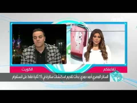 صوت الإمارات - شاهد إعلاميو وفنانو مصر ضحايا الساخر أحمد حمدي