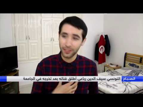 صوت الإمارات - بالفيديو  تونسي يلجأ إلى يوتيوب لتحقيق حلمه