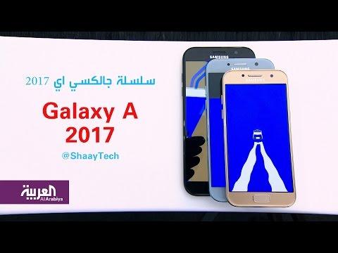 صوت الإمارات - بالفيديو نظرة على مجموعة galaxy a لعام 2017