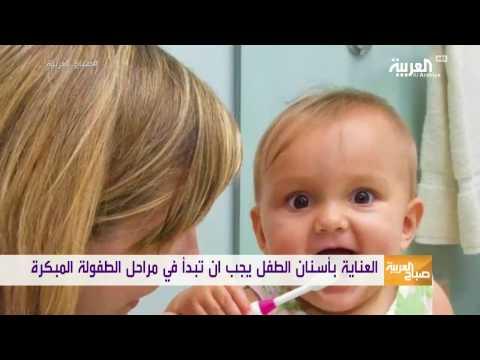 صوت الإمارات - بالفيديو  تعرفي على كيفية الحفاظ على أسنان طفلك