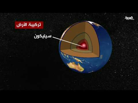 صوت الإمارات - بالفيديو علماء من اليابان يعتقدون بأن نواة الأرض من السيليكون
