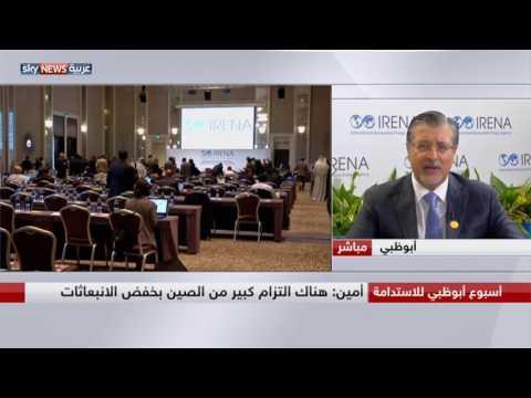 صوت الإمارات - بالفيديو  أرينا تناقش سبل خفض تكاليف الطاقة المتجددة