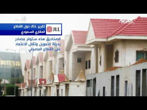 صوت الإمارات - بالفيديو  توقعات مستقبلية أكثر إيجابية للقطاع العقاري السعودي