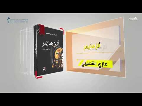 صوت الإمارات - بالفيديو  تعرف على كتاب ألزهايمر للمؤلف غازي القبيصي