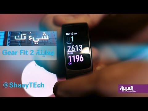 صوت الإمارات - بالفيديو  تعرف على ساعة gear fit 2 الذكية من سامسونغ