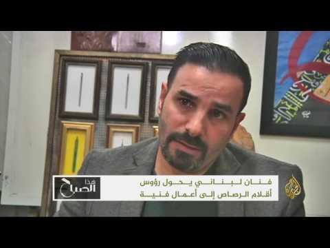 صوت الإمارات - بالفيديو  رؤوس أقلام الرصاص تتحول إلى تماثيل