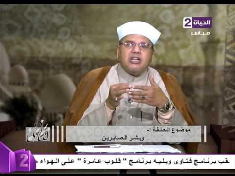 صوت الإمارات - تفسير قوله تعالي وبشّر الصابرين
