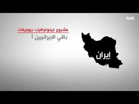 صوت الإمارات - شاهد غالبية الإيرانيين عرب وبعض العرب عجم