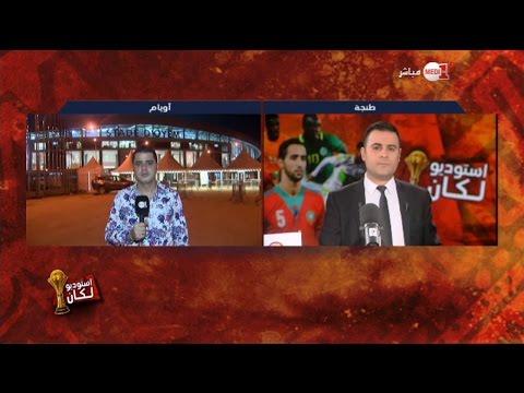 صوت الإمارات - بالفيديو تشكيلة المنتخب المغربي المتوقّعة في أول مباريات الكان2017