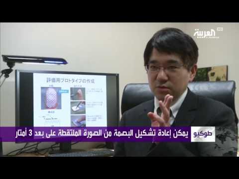 صوت الإمارات - بالفيديو تحذيرات حول امكانية سرقة البصمة بصورة عن بعد